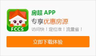 房产超市app